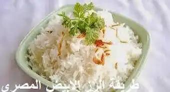 طريقة الرز الابيض المصري