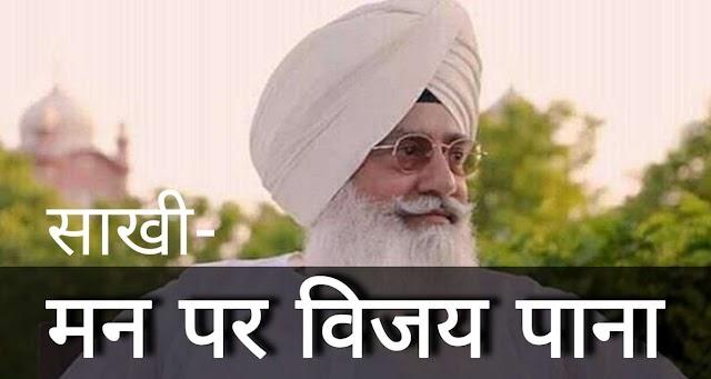बाबाजी के प्यारे जरूर पढ़ें जी- मन पर विजय पाना   Radha Soami Babaji Ki Sakhi