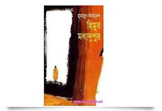 হিমুর মধ্যদুপুর pdf