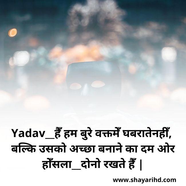 Yadav Par Shayari