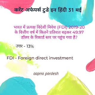 top currnet affairs in hindi