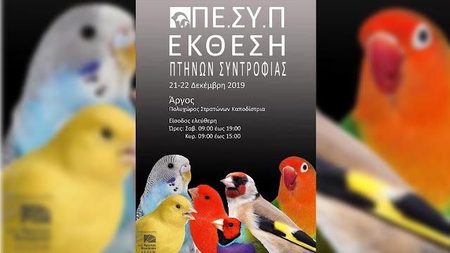 Έκθεση πτηνών συντροφιάς 21-22 Δεκεμβρίου στο Άργος