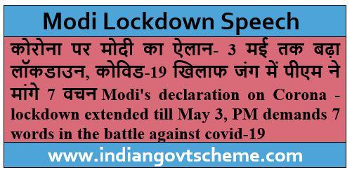 Modi+Lockdown+Speech