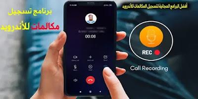 أفضل البرامج المجانية لتسجيل المكالمات للأندرويد