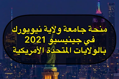 منحة جامعة ولاية نيويورك في جينيسيو المجانية لدراسة البكالوريوس في أمريكا 2021