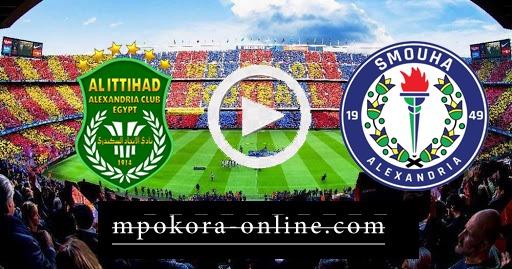 نتيجة مباراة سموحة والاتحاد السكندري بث مباشر كورة اون لاين 09-10-2020 الدوري المصري