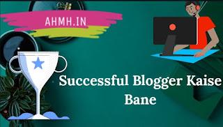 Succesful Blogger Kaise Bane