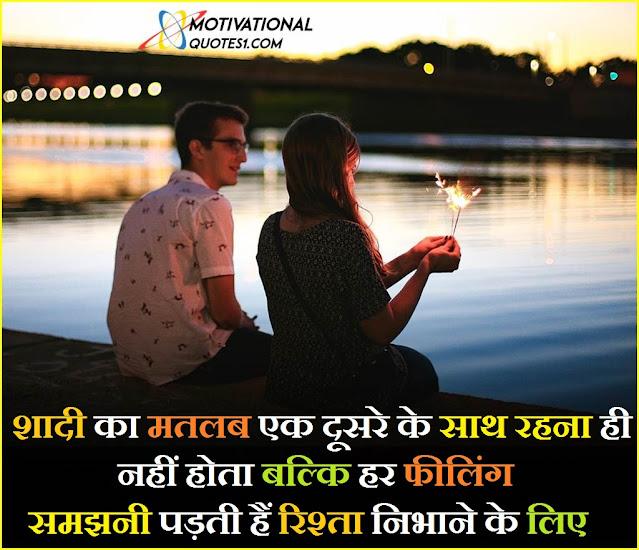 husband wife status, husband wife love status, husband wife quotes hindi, husband wife love quotes in hindi, husband wife sad status,