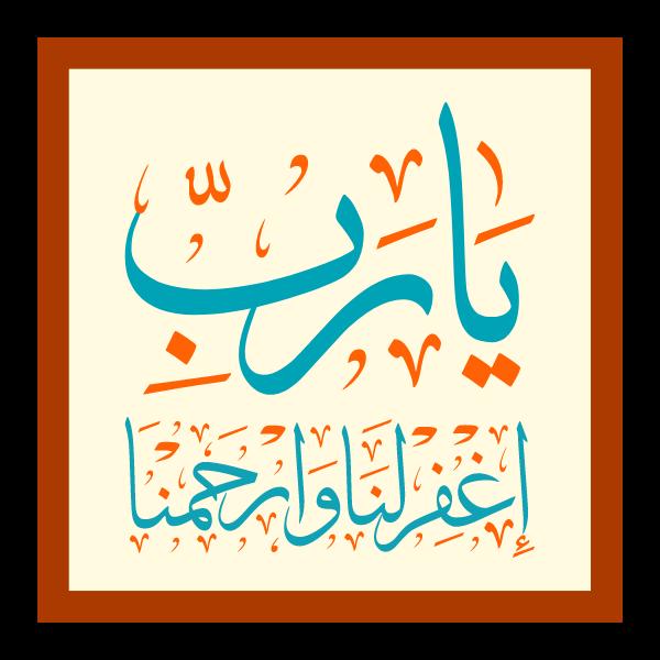 ya rab erhamna arabic calligraphy islamic transparent illustration vector free download svg