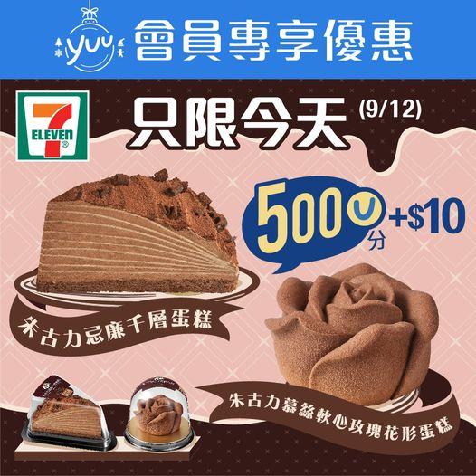 7-Eleven: yuu會員 $10換朱古力甜品 至12月9日