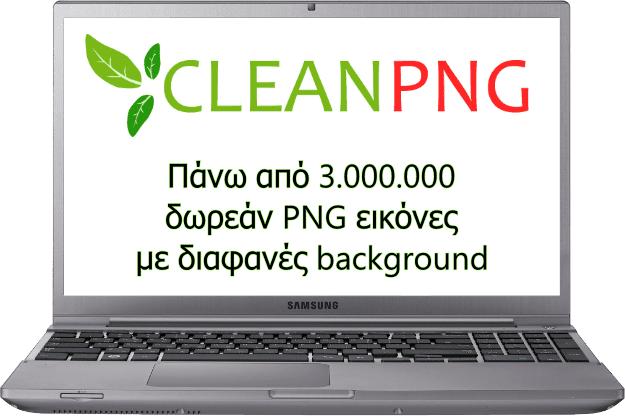 CleanPNG - εκατομμύρια δωρεάν εικόνες με διαφανή Background