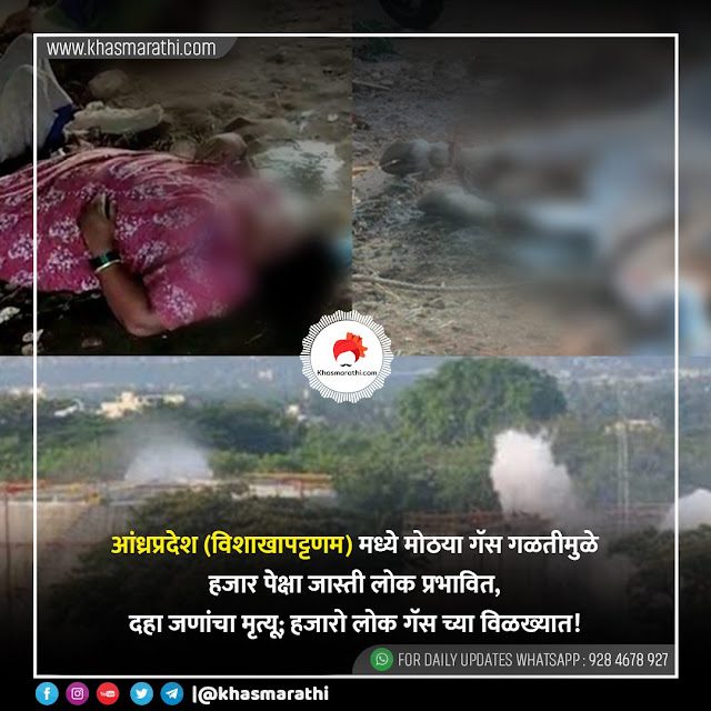आंध्रप्रदेश गॅस गळती ; काहींचा मृत्यू तर हजारो लोक गॅस च्या विळख्यात    Marathi news