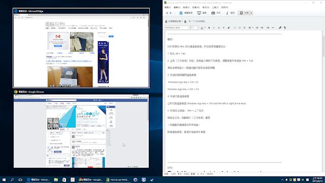 虛擬桌面快捷鍵攻略: Windows 10 必學第一工作技巧 windows%2B10%2Btask%2Bview-05