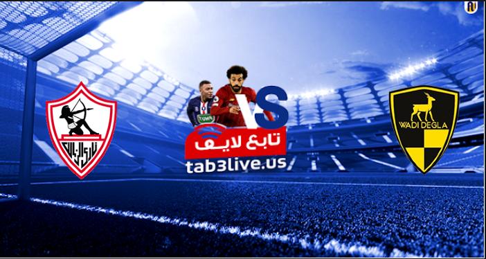 نتيجة مباراة الزمالك ووادي دجلة بث مباشر اليوم 2021/03/1 الدوري المصري