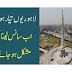 Lahore Me Ab Saans Lena bhi Mushkil Ho Ga.