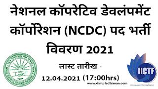 नेशनल कॉपरेटिव डेवलंपमेंट कॉर्पोरेशन पद भर्ती विवरण 2021