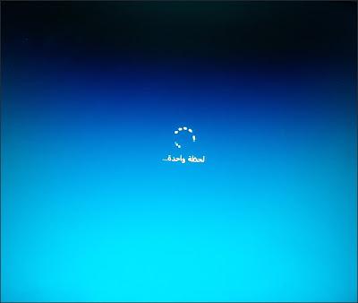 سيقوم الحاسوب بإنهاء إعداد الويندوز