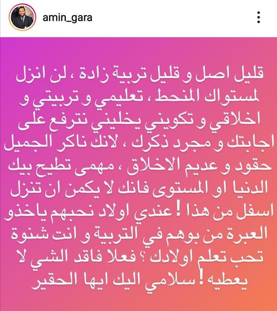 """تونس - بالصور ... أمين قارة يهاجم لطفي العبدلي  ويصفه ويصفه بـ : """"قليل أصل وقليل تربية زادة ، لن أنزل لمستواك المنحط"""" !"""