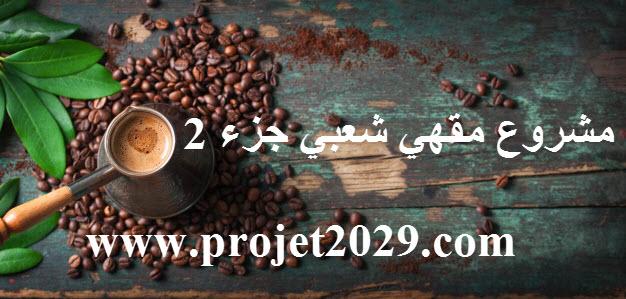 مشروع مقهى شعبي الجزء الثاني  : نظام العمل و أسرار مضاعفة الأرباح