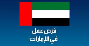 وظائف شاغرة في الامارات لمختلف التخصصات   الجمعة 24 يناير