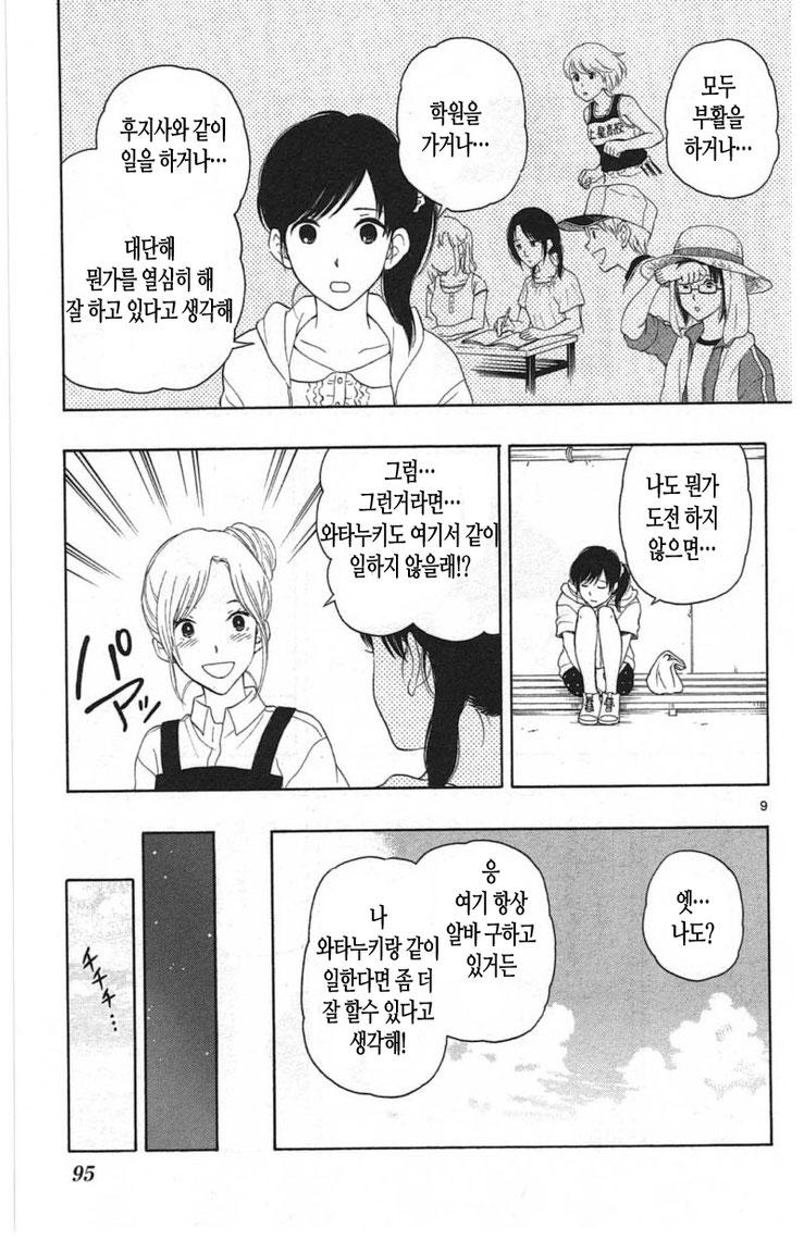 유가미 군에게는 친구가 없다 14화의 8번째 이미지, 표시되지않는다면 오류제보부탁드려요!