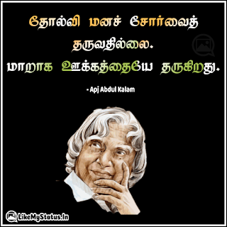 Tamil quote from abdul kalam