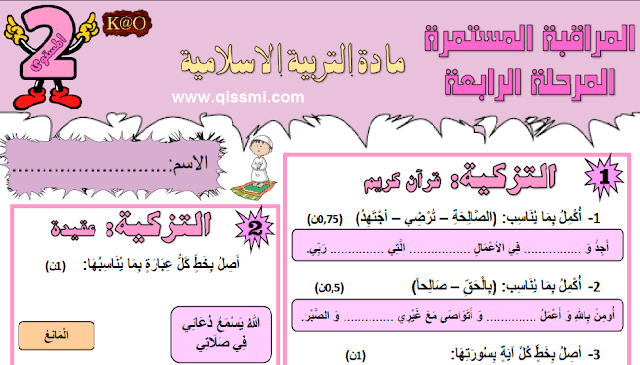 فرض التربية الإسلامية المرحلة الرابعة