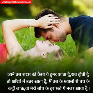 love bhari shayari image download