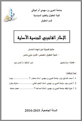 مذكرة ماستر: الإطار القانوني للجنسية الأصلية PDF