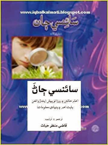 Baren Lae Sciencei Jan'n by Qazi Manzar Hayat