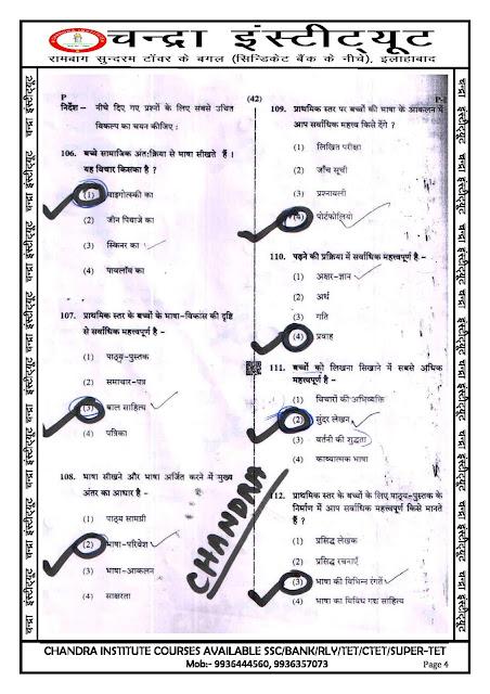 CTET 2019 ANSWER KEY PAPER-1 HINDI 4