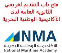 فتح باب التقديم لخريجي الثانوية العامة لدى الأكاديمية الوطنية البحرية تعلن الأكاديمية الوطنية البحرية, عن فتح باب التقديم لخريجي الثانوية العامة وذلك للبرامج التالية: 1- برنامج الدبلوم البحري: المؤهل العلمي: الثانوية العامة (علوم طبيعية) بمعدل لا يقل عن 80% أن يكون المتقدم للبرنامج سعودي الجنسية أن يكون عمر المتقدم للبرنامج بين 18 و 24 سنة أن يجتاز اختبار قياس (70%) كحد أدنى أن يجيد اللغة الإنجليزية (الحد الأدنى 4.5 في IELTS أو ما يعادلها) أن يتمتع باللياقة الطبية أن يجتاز اختبار تحديد المستوى للـتـسـجـيـل اضـغـط عـلـى الـرابـط هنـا 2- دبلوم مشارك (بحار / ميكانيكي) المؤهل العلمي: الثانوية العامة (علوم طبيعية) بمعدل لا يقل عن 65% أن يكون المتقدم للبرنامج سعودي الجنسية أن يكون عمر المتقدم للبرنامج بين 18 و 24 سنة أن يجتاز اختبار قياس (70%) كحد أدنى أن يجيد اللغة الإنجليزية (الحد الأدنى 3.5 في IELTS أو ما يعادلها) أن يتمتع باللياقة الطبية للـتـسـجـيـل اضـغـط عـلـى الـرابـط هنـا       اشترك الآن في قناتنا على تليجرام        شاهد أيضاً: وظائف شاغرة للعمل عن بعد في السعودية       شاهد أيضاً وظائف الرياض   وظائف جدة    وظائف الدمام      وظائف شركات    وظائف إدارية                           لمشاهدة المزيد من الوظائف قم بالعودة إلى الصفحة الرئيسية قم أيضاً بالاطّلاع على المزيد من الوظائف مهندسين وتقنيين   محاسبة وإدارة أعمال وتسويق   التعليم والبرامج التعليمية   كافة التخصصات الطبية   محامون وقضاة ومستشارون قانونيون   مبرمجو كمبيوتر وجرافيك ورسامون   موظفين وإداريين   فنيي حرف وعمال     شاهد يومياً عبر موقعنا وظائف ترجمة جدة وظائف ترجمة الرياض مطلوب عاملة نظافة بالرياض مطلوب حارس امن مطلوب محامي وظائف حارس أمن الرياض مطلوب مصمم مواقع حراس امن جده وظائف تمريض الرياض وظائف تصوير في الرياض وظائف حراس امن براتب 5000 الرياض وظائف أمن المعلومات بنك سامبا توظيف وظائف بنك ساب بنك ساب توظيف وظائف بنك سامبا وظائف طب اسنان وظائف حراس أمن بدون تأمينات الراتب 3600 ريال صندوق الاستثمارات العامة وظائف مطلوب حارس امن وظائف حراس امن في صيدلية الدواء مطلوب محامي بنك الانماء توظيف وظائف حراس امن بدون تأمينات الراتب 3600 ريال وظائف رياض اطفال وظائف مترجمين شركة زهران للصيانة والتشغيل