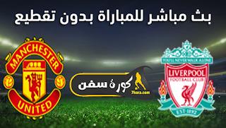 مشاهدة مباراة ليفربول ومانشستر يونايتد بث مباشر بتاريخ 17-01-2021 الدوري الانجليزي