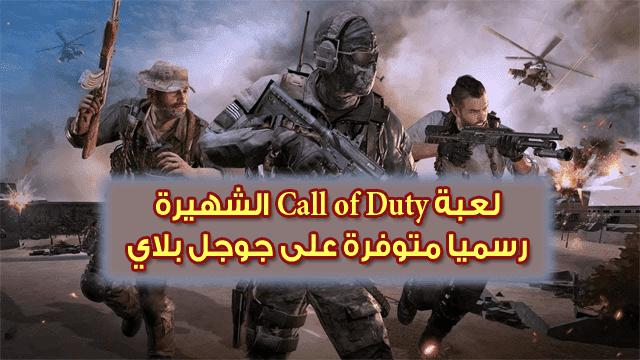 تحميل لعبة كول اوف ديوتي Call Of Duty apk 2021 التحديث الجديد