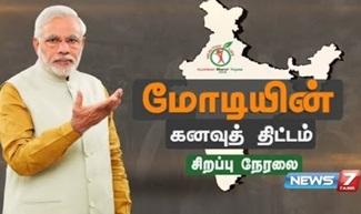Modiyin Kanavu Thittam | News 7 Tamil