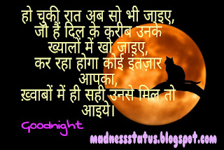 good night images in hindi for friends