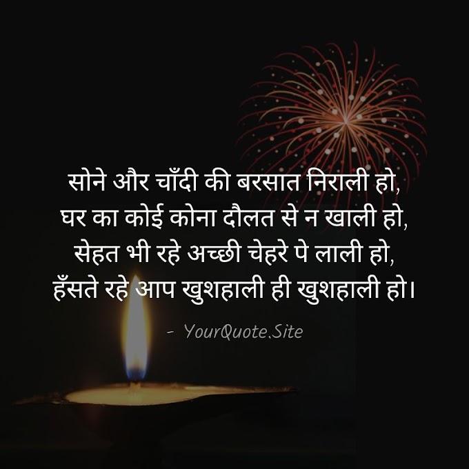 दिवाली की शुभकामनाएं Happy Diwali Wishesh In Hindi.