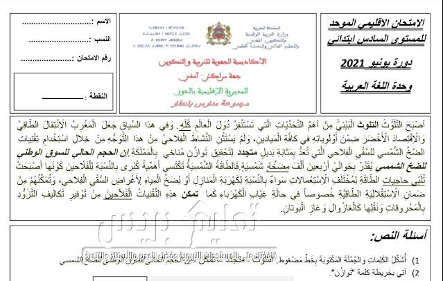 الامتحان الاقليمي الموحد في مادة اللغة العربية المستوى السادس ابتدائي