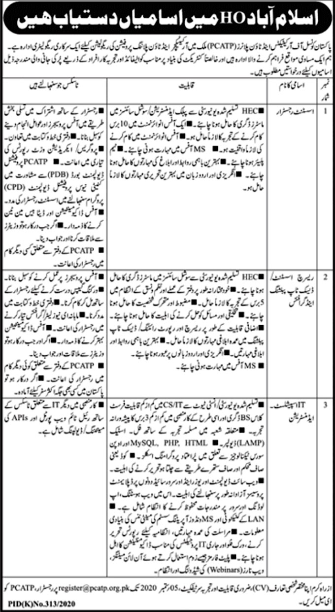 JOBS | Pakistan Council for Architects & Town Planners PCATP Islamabad