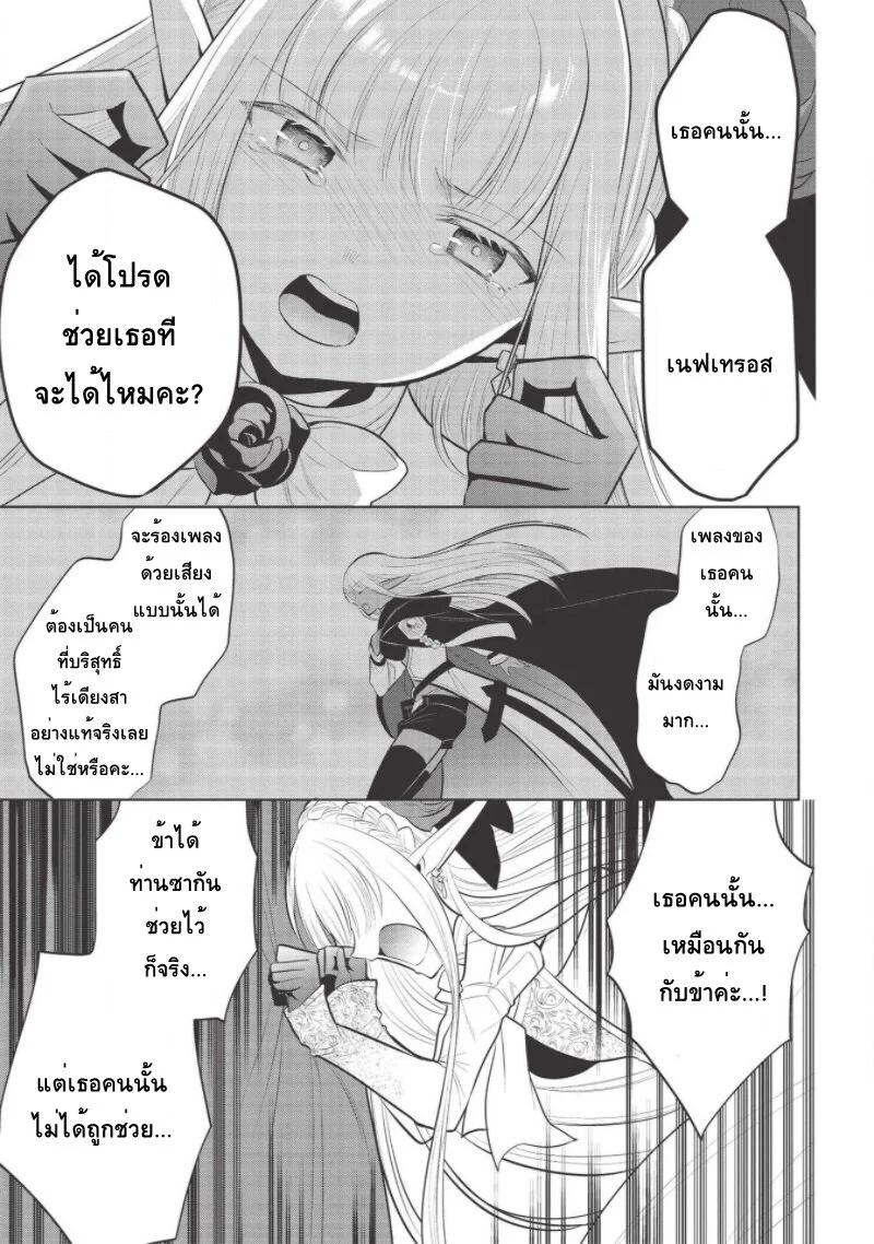 อ่านการ์ตูน Maou no Ore ga Dorei Elf wo Yome ni Shitanda ga Dou Medereba Ii ตอนที่ 32 หน้าที่ 23