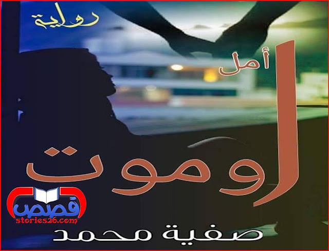 حكاية أمل أو موت بقلم صفية محمد