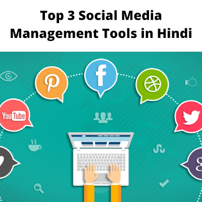 Top 3 Social Media Management Tools in Hindi