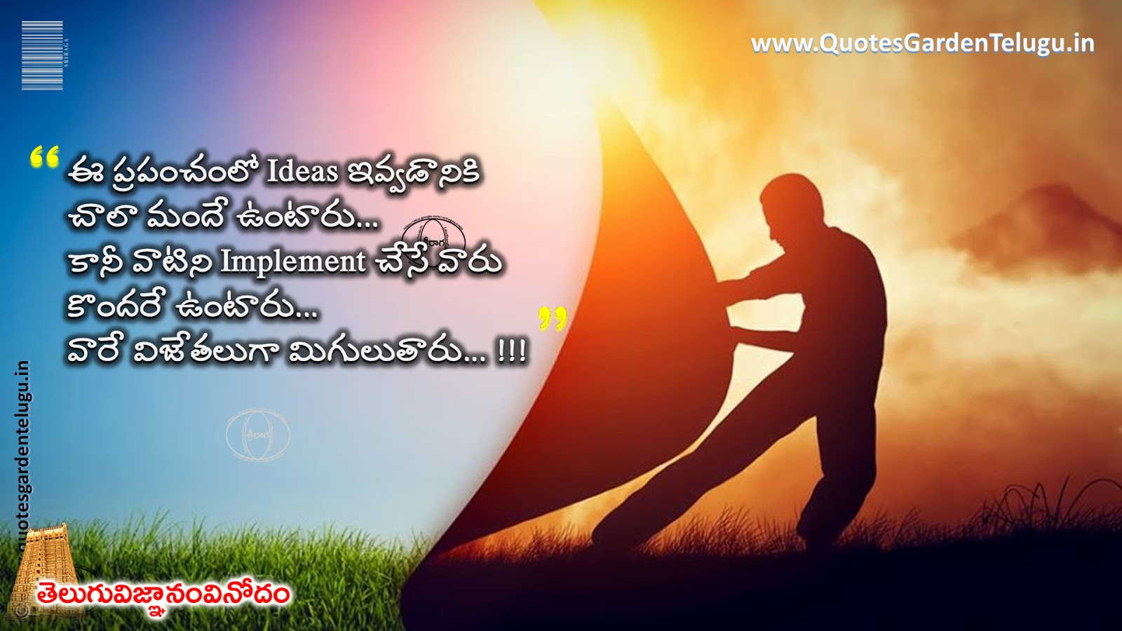 Daily inspirational Quotes in telugu for students quotes garden telugu