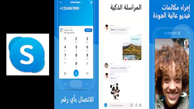 تحميل تطبيق اندرويد Skype التواصل الاجتماعي