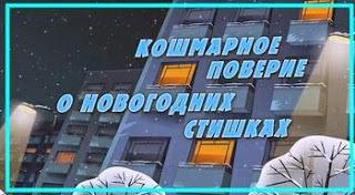 Машкины страшилки - 5 серия