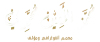 محمد الأمين محمدي