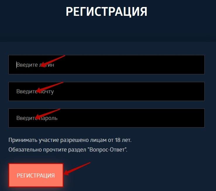 Регистрация в Vessel War 2