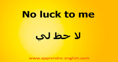 No luck to me    لا حظ لي