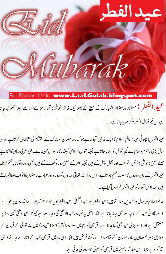 Eid ul fitr Essay In urdu 1
