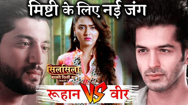 Huge Twist : Veer's bang on confrontation over Ruhaan Mishti's love in Silsila Badalte Rishton Ka